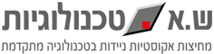 ש.א טכנולוגיות | מחיצות אקוסטיות ניידות בטכנולוגיה מתקדמת לוגו